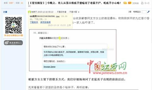 网友在某论坛爆料称在瓜子里发觉老鼠