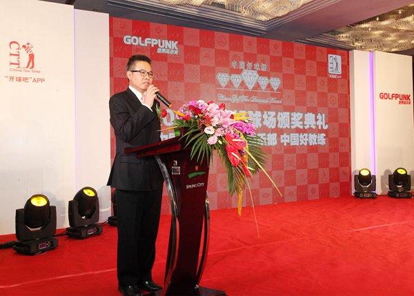 《世界高尔夫》杂志出版人郭弘�在颁奖典礼致辞