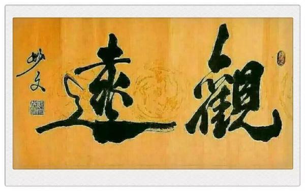 其它 正文  主要历程妙文法师自幼研习古代书法逾寿十余载,喜爱米芾图片