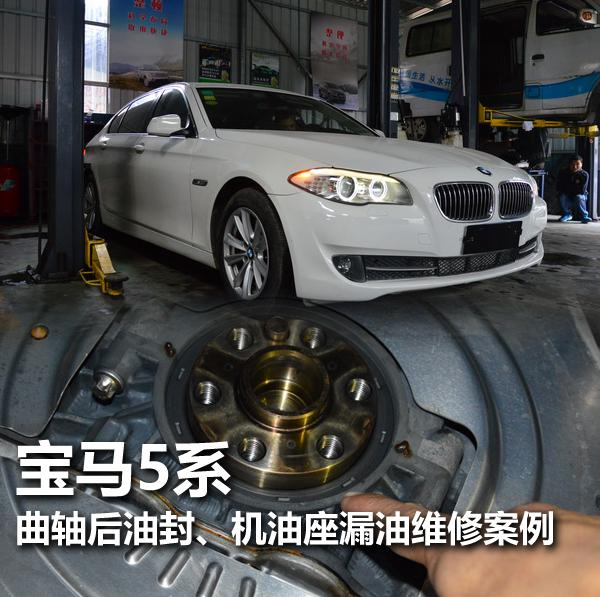 宝马5系曲轴后油封,机油座漏油维修案例