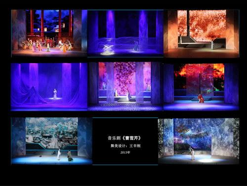 王辛刚舞台设计 曹雪芹