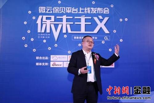 微云保贝网络科技有限公司CEO 金辉