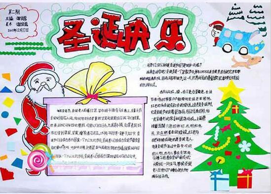 元旦手抄报图片大全 小学生圣诞节元旦黑板报 2016年元