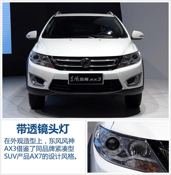 东风风神小型SUV搭1.4T 本月21日 越级 上市高清图片