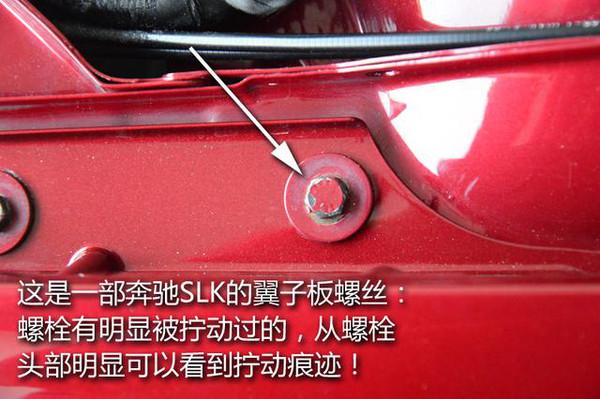 如何从螺丝辨别二手车车况?