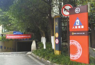 华润翡翠城1期地下泊车场进口有人防遮蔽的标识。