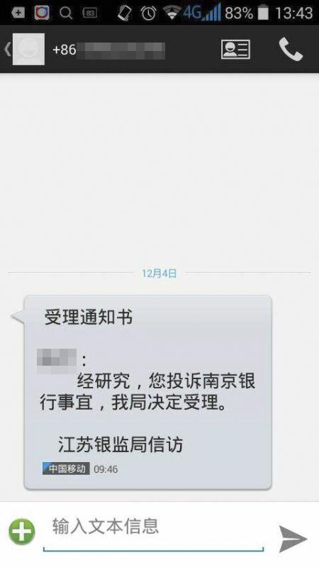 江苏省银监局对部分投资者的短信回复。