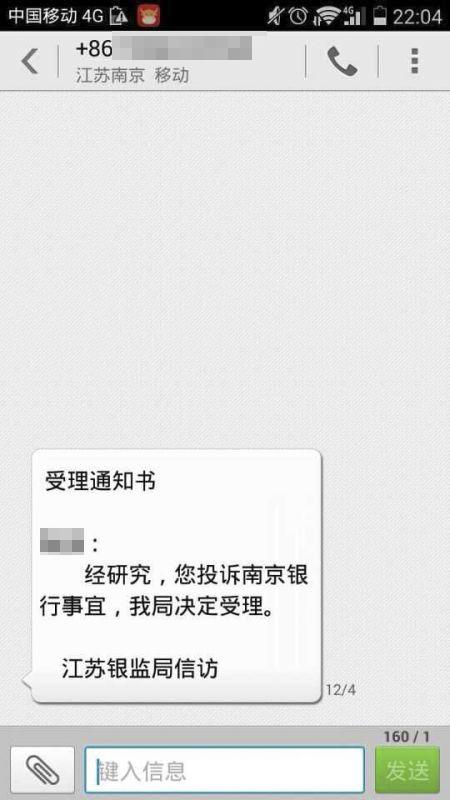 南京银行代销基金疑虚假宣传 投资者已向银监局投诉