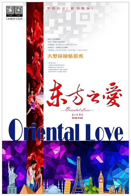 《东方之爱》海报