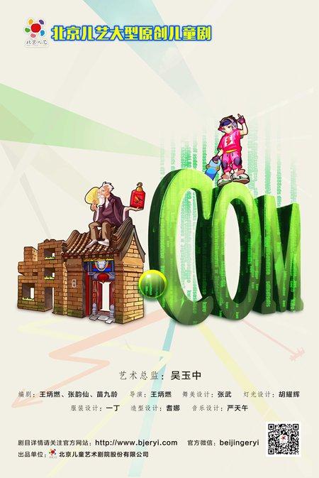 北京青年剧场 儿童剧《胡同.com》
