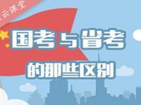 招考网_广西事业单位考试网:公共基础知识每日一练