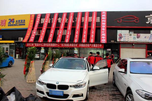 京车汇一站式汽车连锁服务——贴膜、美容、改装、车衣、改色、二手高清图片