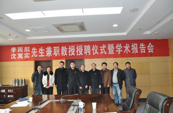 航和沈寓实受聘南京邮电大学兼职教授图片