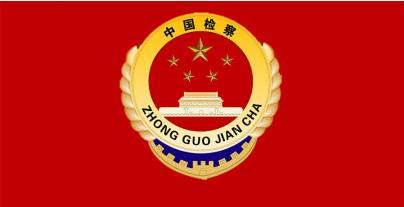 中华人民共和国民事�z+�9��_中华人民共和国最高人民检察院公告