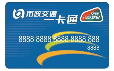 12月20日,北京市的139条地面公交线路具备互联互通试运营条件,按照交通运输部的统一部署,12月25日,北京市139条京津冀一卡通互联互通试点公交线路投入使用试运营。