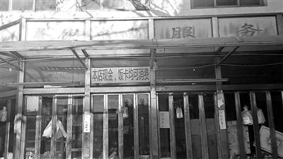 """近日,多名北大学生在学校论坛上发帖""""吐槽"""",称自己的校园卡在丢失后被人""""盗刷"""",且消费地点均为校内""""餐饮中心服务部""""。北京青年报记者昨日探访北大后发现,该服务部现已暂停营业。北大餐饮中心的一名工作人员表示,服务部目前正在""""停业整顿""""中,至于同学们反映的""""盗刷""""校园卡的问题""""已经处理完了""""。"""