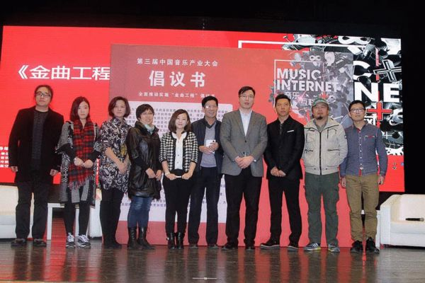 第三届中国音乐产业大会召开