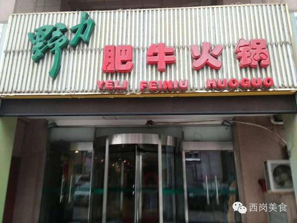 利来海鲜火锅_吃货探店野力肥牛火锅——甄选牛肉,极致享受!