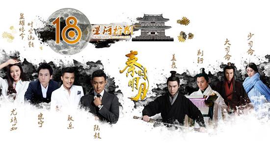 星河18 秦时明月 海报