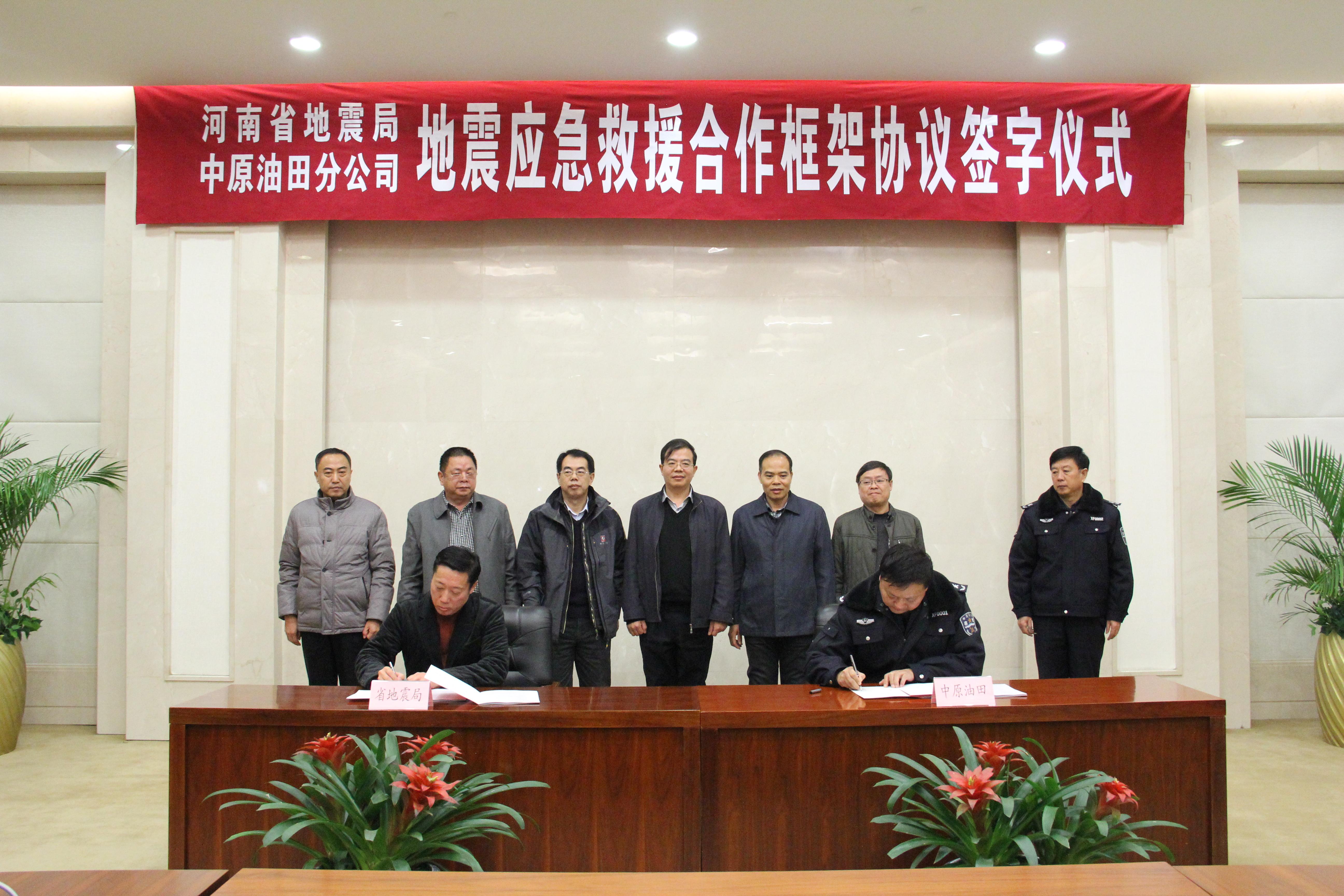 河南地震局_河南省地震局和中原油田分公司举行企地地震应急救援合作框架协议签约