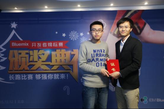 图:Bluemix开发者锦标赛颁奖典礼