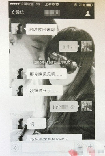 单方微信谈天记录 记者程浩/摄