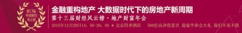 和讯网第十三届财经风云榜暨第六届地产金融创新峰会将于12月29日正式启幕,500位财经领袖和行业精英齐聚,共话互联网时代金融地产跨界新模式,敬请莅临。