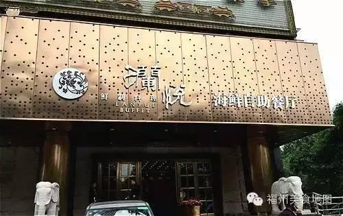 景轩酒店海鲜自助餐_福州好评度最高的40家自助餐盘点+吃垮餐厅攻略!