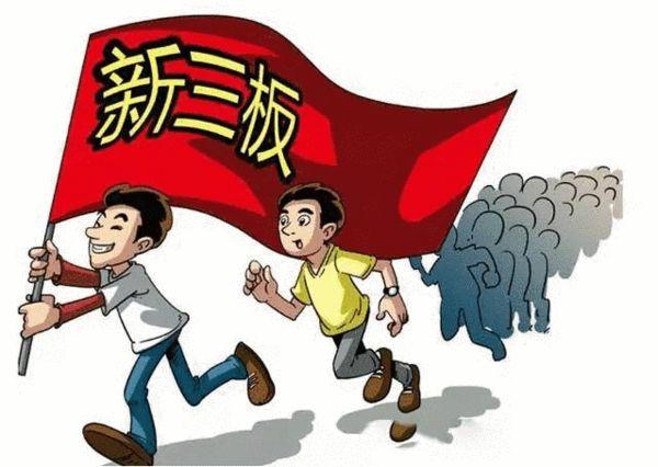 企业创业板上市条件_证监会:创造条件让大量中国科技型企业在国内上市