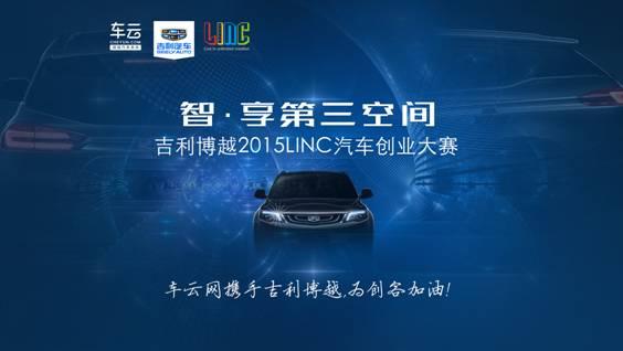 北京华德创业_2015LINC汽车创业大赛总决赛落幕