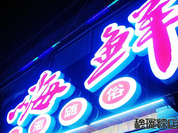 龙虾算海鲜吗_玲珑探店入湘随俗,湘味海鲜嗨起来--嗨鲜