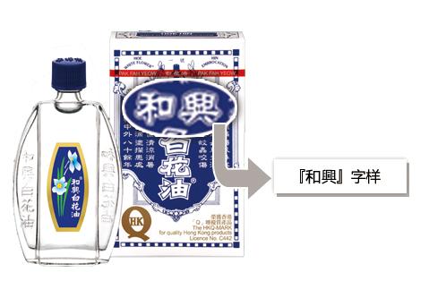 教你如何认清香港正品和兴白花油