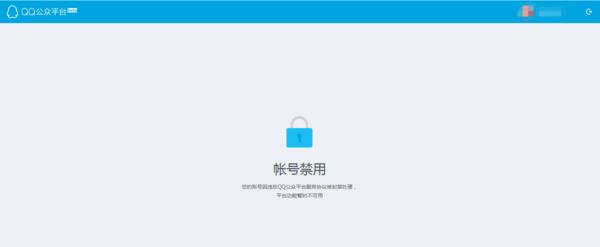 大量QQ公众号无故被封 腾讯这是闹哪一出?
