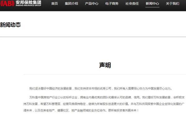 安邦保险集团官网发表声明称,看好万科发展前景。