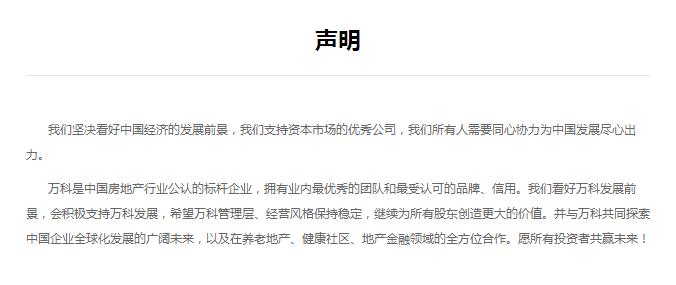 我们坚决看好中国经济的发展前景,我们支持资本市场的优秀公司,我们所有人需要同心协力为中国发展尽心出力。