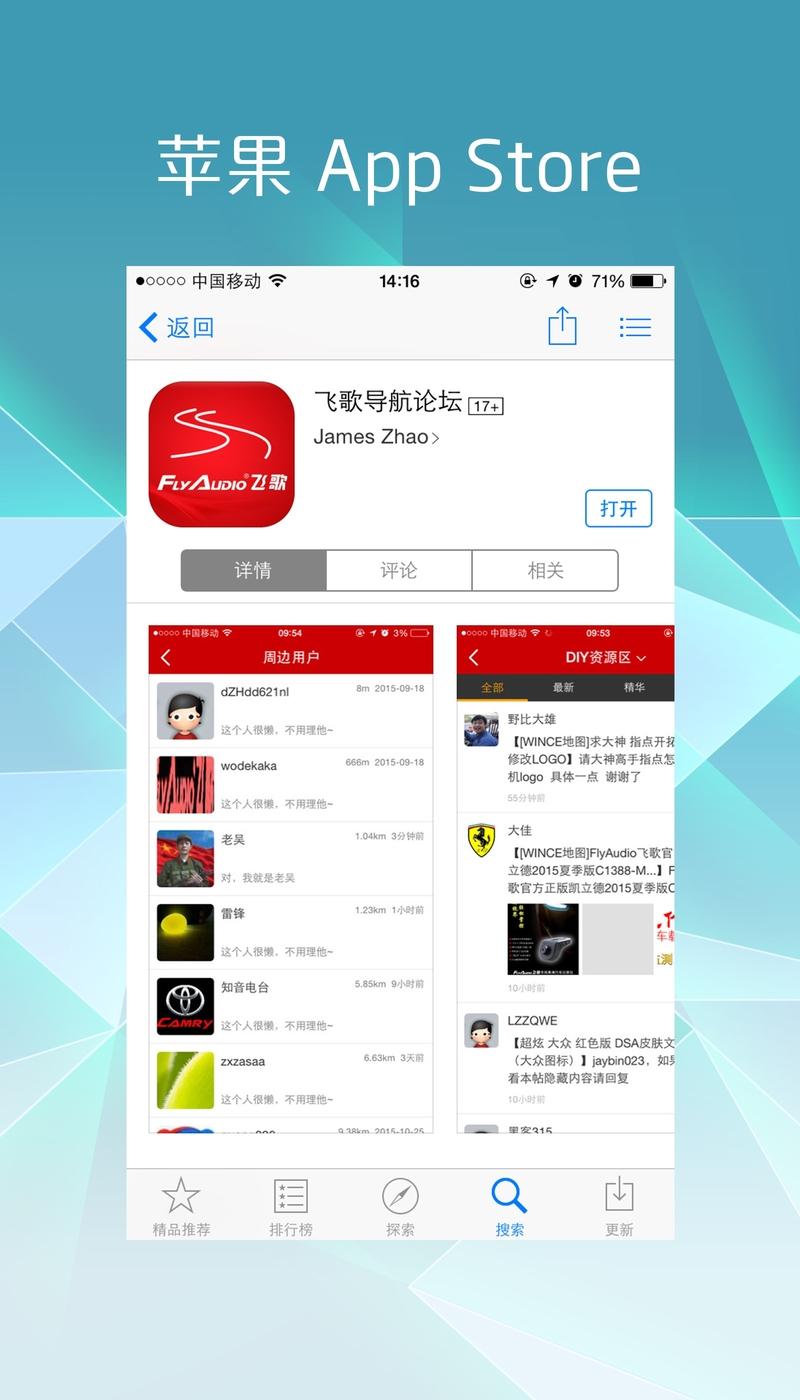 论坛app_飞歌导航论坛app正式上线