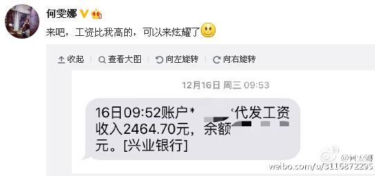 """北京时刻12月24日,北京奥运男子蹦床冠军何雯娜在微博上晒出薪酬单,她的月薪水只要2464.70元,并吐槽说:""""来吧,薪水比我高的,能够来夸耀了。""""不外何雯娜曾经将这条微博删去。"""