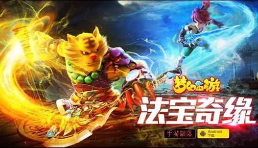 梦幻西游手游电脑版法宝奇缘正式上线