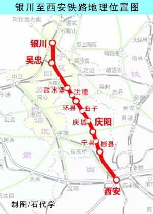 银川至西安高铁开工 甘肃境内273公里共设7个站图片