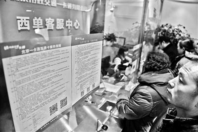 市民在一卡通西单营业厅购买互通卡