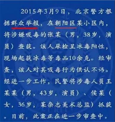 6月10日,北京警方接获旭日大众检举,称旭日一住民区有人吸毒,警方进入房间时吸毒者已坠楼身亡。后证明吸毒坠亡者为电视节目掌管人边策,其血液被检测出苯丙胺和甲基苯丙胺。