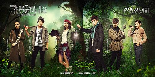 《寻找爱的冒险》丛林海报