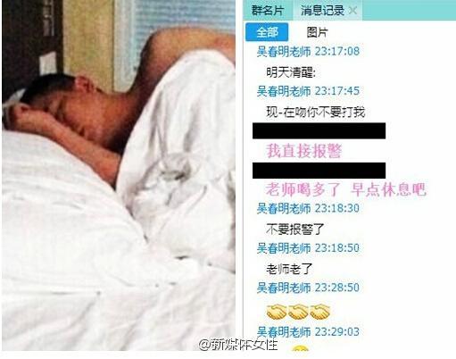 此前网友晒出的谈资质讯和吴春明旅店半裸照