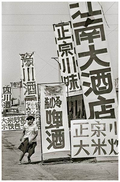 国道马路旁(河南)1988