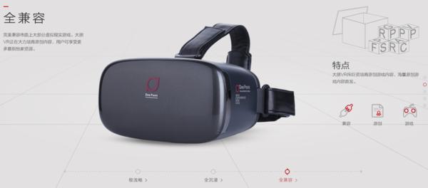 <b>初创公司大朋VR获新一轮融资,迅雷领投,小米间</b>