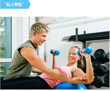 剔除水货 嗨健康教你如何识别混子健身私教