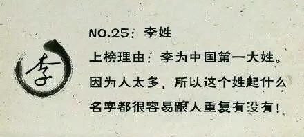 _起名故事瞧我这家子中国最令人解体的25个姓氏给娃起名请留意!!