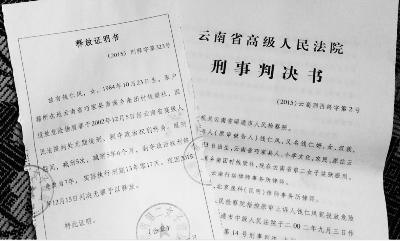 钱仁凤的无罪判定书及开释证实