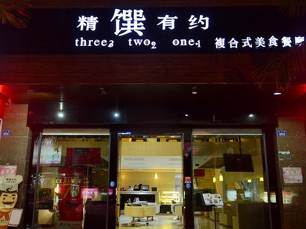景好海鲜餐厅_成都有哪些离地面百米的高空餐厅?没配美景的美食简直不够逼格!