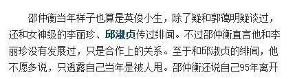 """邱淑贞初恋男友居然是《大时代》中的""""丁孝蟹"""""""